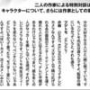 「アオアシ」「ジャイキリ」作者が夢の対談~ジャイキリは「カメラの位置」が違うとは何か?
