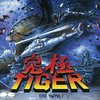 究極タイガーの激レアサウンドトラック プレミアランキング