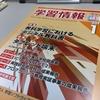 書籍ご紹介:『学習情報研究』「教科学習におけるデジタル教科書」と「タブレット端末」(2018年1月号)