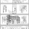 ワインまんが第8-10話 世界で注目の日本ワイン Bacchus(バッカス)と一緒