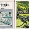 オギュスタン・ベルク『風土の日本』を読む