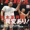 プロレスリング・ノア5・3後楽園大会「グローバル・タッグリーグ戦2016」観戦記。小川先生プロレス教室!