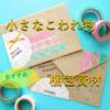 小さな荷物の壊れ物を送る梱包最安値は、なんと3円!