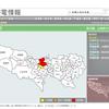 【停電情報】台風24号による風雨の影響で沖縄全域で16万戸以上が停電!東京西部・山梨県でも約4万軒が停電!小平市が約29,700軒・東村山市が約10,200軒・国分寺市が100軒未満が停電!