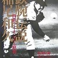 セパ同日優勝の1958年、日本シリーズ第7戦紙面が面白い~西日本スポーツ復刻版を堪能