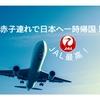 赤ちゃん連れで日本へ一時帰国!飛行機はJALを利用しましたが快適でした。