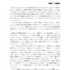 2017年初_大蔵喜福理事長メッセージ