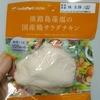コンビニで買えるタンパク質!ファミリーマート『淡路島藻塩の国産鶏サラダチキン』を食べたけど…