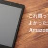 2017年これ買ってマジでよかった(Amazon)一選 Fire HD 8にGoogle Playを入れて最早敵なしの最強コスパ端末と化した