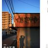 【試し読み】Canon Photo Circle 2021 年 9 月号