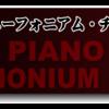 「ピアノ名曲をユーフォニアム&チューバ四重奏で」シリーズ
