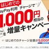 はじめてのPayPay残高チャージで1,000円ゲット