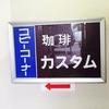 【東京都:小川町】カスタム 喫茶店のモーニング編
