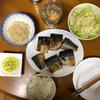 サバの塩焼きを夕食に決定 日が長くなって来た