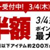【楽天】明日20時から!楽天スーパーセール(`・ω・´)