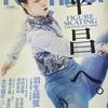 2016.12.30発売 Number2017.1.14特別増刊号【平昌へ】
