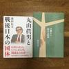 池田信夫「丸山眞男と戦後日本の国体」を読んで