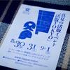 「活版TOKYO2019」行ってきました