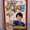 「ひらめけ!ナゾトキ学習」ナゾトキ100問に挑戦!