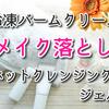 【無添加】冷凍クレンジングバームお試し&私のおすすめメイク落としジェル【ハレナ】