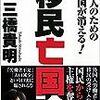 このまま外国人を受け入れると、日本は本当にヤバイ!犯罪の増加・行政コストの増大・外国人密集地域など、問題だらけ!