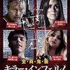 映画感想 - キラー・インフェルノ(2016)