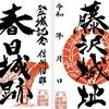 【4/1〜、伊那市】春日城と藤沢城の御城印が新発売