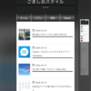 iOS13はページ全体のスクショが取れるのね