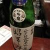 新宿の日本酒スタンド酛に行ってきた&岩の井 山廃仕込純米吟醸生酒 昭平庵の味