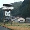 長崎県、川棚町、川原(こうばる)に行ってきて