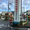 関西ピースツアー 6 非核平和宣言
