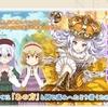 【マギレコ】5月29日よりイベント『空ろな心に咲く花は』開催!香春ゆうな&柚希りおん・ほとりも実装!