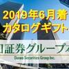 【2019年6月着】「大和証券グループ本社」株主優待カタログギフトの中身を紹介!