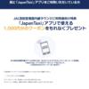 #110 JapanTaxiがJAL羽田ラウンジ利用者向けにタクシークーポン 1日1回、1000円分 2019年4月15日から