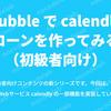 Bubble で calendly クローンを作ってみる!(初級者向け)