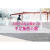 【公園情報】中之島西公園(最寄り中之島):大阪市北区公園まとめ