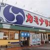 富田食堂 松戸