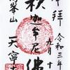 平将門伝説!高峯山天寧寺(東京・青梅市)の御朱印