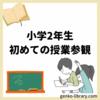 【小学2年生娘】初めての授業参観に行ってきました!