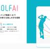 AIがスイング動画を AIが診断!?GOLFAI アプリ