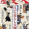 歴史人 2013年08月号 江戸の暮らし大図鑑