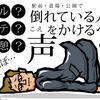 2021.07.19(月)/断禁酒・抗嫌薬・飲ノックビン/0060~倒れている人を助ける?・助けない?~