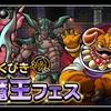 level.449【雑談】魔王フェスとあれこれ※追記あり