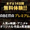 AbemaTVの見方を超簡単に解説します(^^♪