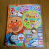 【ドラえもん本レビューその98】はじめてのおけいこブック秋号(DVD付き)