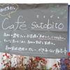 【わりと緊急】FM高知「THEこうちユニバーシティCLUB」、2月2日(日)は「高知を世界に!株式会社里人」!
