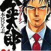 """全部読みたい! """"金融""""・""""お金""""・""""株""""に関する 漫画25作品!!"""