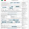イタリアのビザ申請用紙の記入例