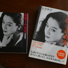 ノンフィクション作家・石井妙子さんの講座へ~『原節子の真実』