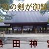 日本の大動脈を担ってきた東海道本線(11) 【鉄道唱歌再編】【蒲郡ー熱田】